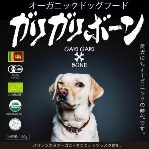 オーガニック ドッグフード ガリガリボーン 1袋 100g×5セット 送料無料|kumamiru