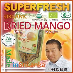 オーガニックドライフルーツ ドライマンゴー 75g|kumamiru