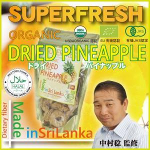 オーガニックドライフルーツ ドライパイナップル 75g|kumamiru