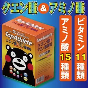 【アミノ酸】【クエン酸】【スポーツドリンク】トップアスリート30包|kumamiru