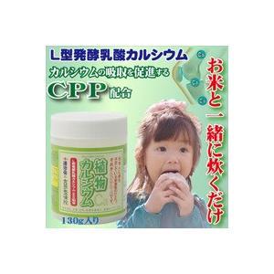 【植物カルシウム】L型乳酸発酵カルシウム 吸収率が抜群!骨質を良くするCPP配合|kumamiru