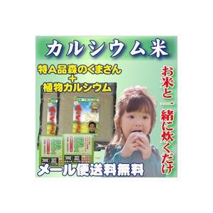 【送料無料】【お試し】熊本県産特A品 森のくまさん(3合×2袋)+植物カルシウム(2g×2袋)500円ポッキリ!|kumamiru