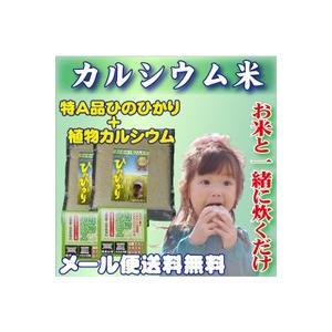 【送料無料】【お試し】熊本県産特A品 ひのひかり(3合×2袋)+植物カルシウム(2g×2袋)500円ポッキリ!|kumamiru