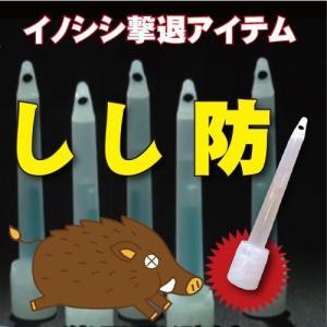 しし防 イノシシ対策 猪撃退忌避剤 100本セット|kumamiru