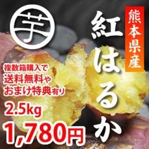 平成28年産新芋【2箱購入で送料無料 3箱以降はおまけ付】 ...