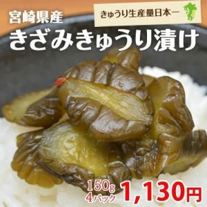 きゅうり生産量日本一の宮崎県産 きざみきゅうり漬け ・送料無料 ・代金引換はご利用になれません