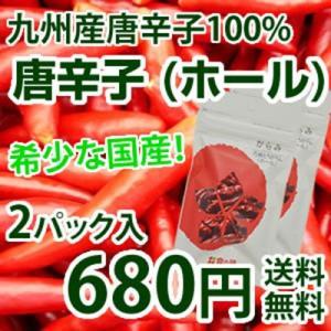 希少な国産 ポイント消化 唐辛子 九州産 100%使用 乾燥品 ホール 送料無料