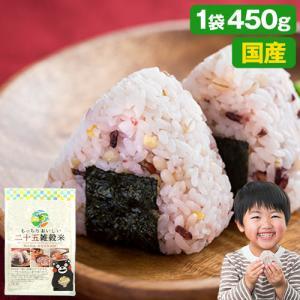 くまモン袋の国産 二十一雑穀米 500g 入り 送料無料 大麦 もち麦入り 熊本県産 発芽玄米使用 グルメ 12月19日-12月28日頃より出荷