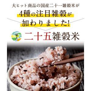 くまモン袋の国産 二十一雑穀米 500g 入り...の詳細画像3