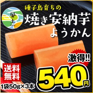 焼き安納芋ようかん1袋セット(1袋=50g×3本入り)安納芋...