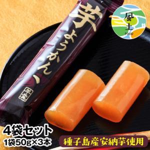 焼き安納芋ようかん4袋セット(1袋=50g×3本入り)安納芋...