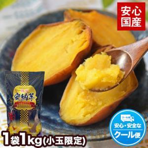 安納芋 冷凍 焼き芋 たっぷり1kg 送料無料 3-7営業日...