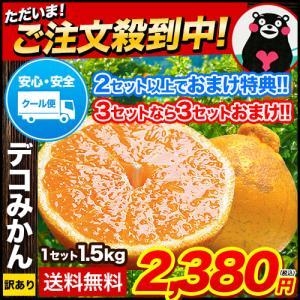 みかん デコみかん 送料無料 1.5kg 2セットで222円OFF+1セットおまけ増量! 3セット購入で3セットおまけ 7-14営業日以内に出荷予定(土日祝日除く) kumamotofood