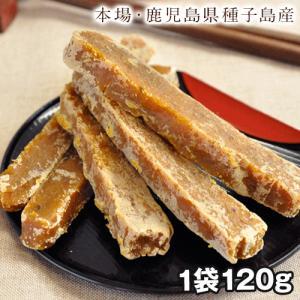 安納芋の干し芋 たっぷり120g×1袋 送料無料 本場・種子...