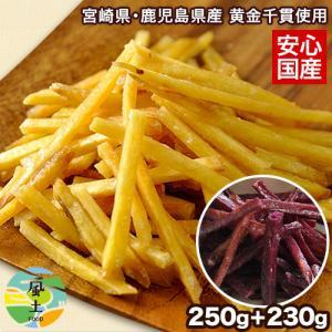 芋けんぴ 紫芋けんぴ セット 250g+230g 送料無料 宮崎県・鹿児島県産  使用 お菓子 4月中-4月下旬頃より順次出荷  |