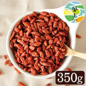 クコの実 ゴジベリー スーパーフード 送料無料 1袋350g 3-7営業日以内に出荷予定(土日祝日除く) ||kumamotofood