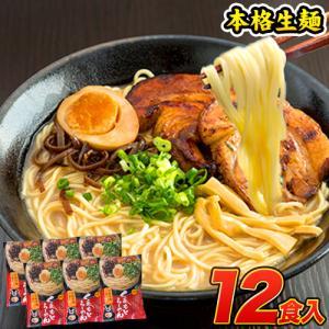 ラーメン 12食 取り寄せ 熊本 送料無料 生麺 ラーメンセット スープ 豚骨 3-7営業日以内に出荷予定(土日祝日除く)|kumamotofood