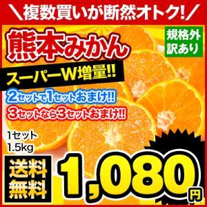 クーポン利用で100円OFF 送料無料 熊本みかん 1.5k...
