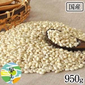 ■商品名 丸麦  ■内容量 950g  ■原産国 国産  ■原材料名 大麦(国産)  ■賞味期限 ラ...