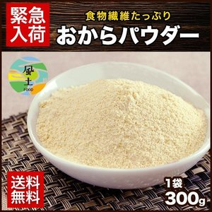 国産 おからパウダー 超微粉 1袋 300g 送料無料 国内製造 低糖質 ダイエット 食物繊維 大豆 高タンパク 乾燥おから 3-7営業日以内に出荷(土日祝除く) ||kumamotofood