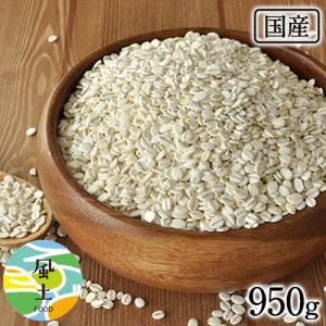 国産大麦 (押麦)たっぷり1kg 送料無料  β-グルカンなど食物繊維が豊富な押麦 3-7営業日以内に出荷(土日祝日除く)