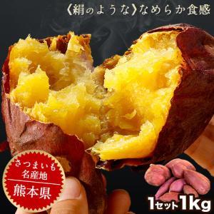 送料無料 話題の熊本県産シルクスイート1kg さつまいも (サイズ不揃い) 2セットで1セット分増量 ※複数は1箱におまとめ配送 3-5営業日以内に出荷(土日祝除)