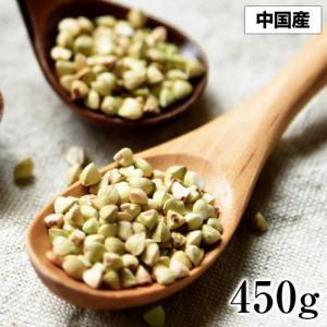 送料無料 TVで紹介 そばの実 蕎麦の実 450g 中国産  3-7営業日以内に出荷予定(土日祝日除く) ||kumamotofood