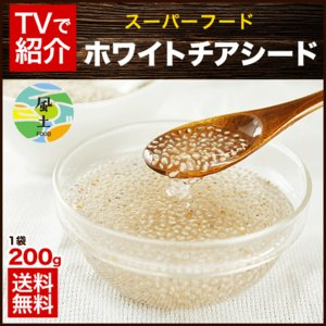 チアシード ホワイトチアシードたっぷり200g 送料無料 話題のスーパーフード 3-7営業日以内に出荷予定(土日祝日除く)  ||kumamotofood