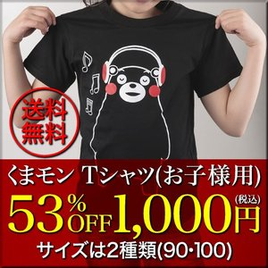 当店オリジナルの音楽を聴いている、くまモンTシャツです☆ 聴いている音楽は 多分くまモン体操かな! ...