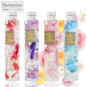 ハーバリウム 送料無料 父の日 母の日 ギフト 誕生日 プレゼント 新居祝い 出産祝い Herbarium 12タイプ 角瓶/丸瓶 選択可