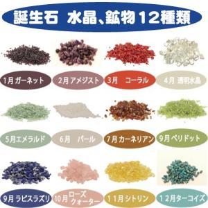ハーバリウム 花材 材料 水晶 12種類から選べる 天然鉱物 誕生石 フラワーショップ アイズ