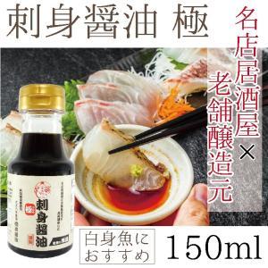 150ml・極刺身醤油|kumamototuuhan
