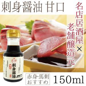 150ml・甘口刺身醤油|kumamototuuhan