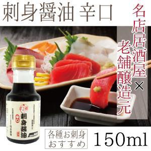 150ml・辛口刺身醤油|kumamototuuhan