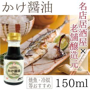 150ml・かけ醤油|kumamototuuhan