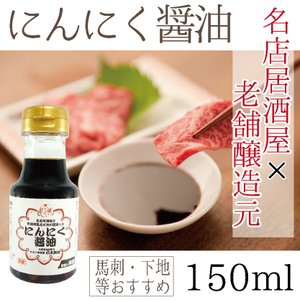150ml・にんにく醤油|kumamototuuhan