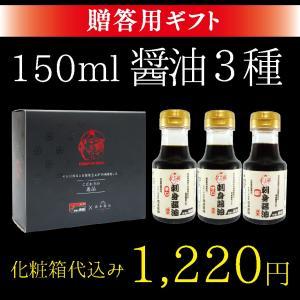 150ml・お刺身醤油3種セット(極・甘口・辛口) 【化粧箱付】|kumamototuuhan