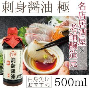 500ml・極刺身醤油|kumamototuuhan