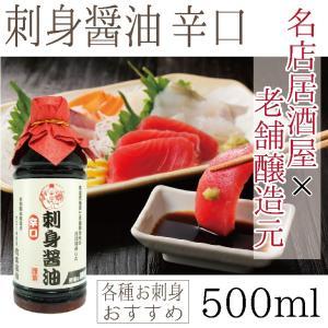 500ml・辛口刺身醤油|kumamototuuhan