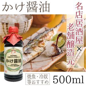 500ml・かけ醤油|kumamototuuhan