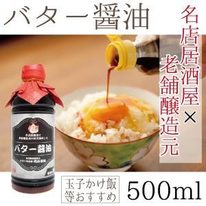 500ml・バター醤油|kumamototuuhan
