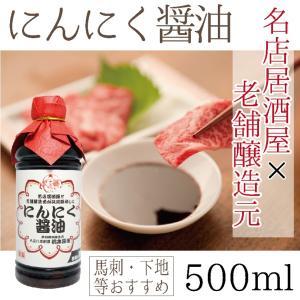500ml・にんにく醤油|kumamototuuhan