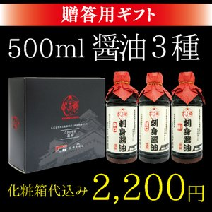 500ml・お刺身醤油3種セット(極・甘口・辛口) 【化粧箱付】|kumamototuuhan