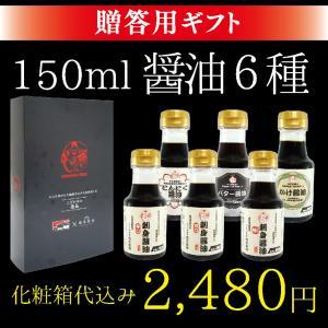 150ml・醤油6種セット(極・甘口・辛口・バター・かけ・にんにく) 【化粧箱付】|kumamototuuhan