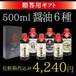 500ml・醤油6種セット(極・甘口・辛口・バター・かけ・にんにく) 【化粧箱付】|kumamototuuhan