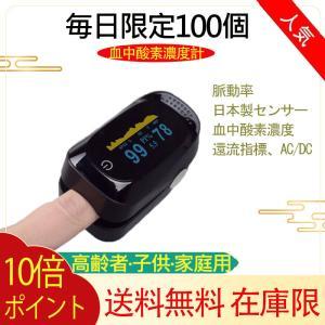 「在庫あり即時に発送」 パルスオキシメーター 日本製 センサー 酸素濃度計 脈拍 SPO2 心拍計 血中酸素濃度 パルスオキシメーター 正常値 年齢 子供 家庭用
