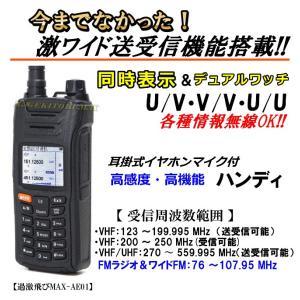 過激飛びMAX チューン搭載!! 超過激 ワイドバンド送受信可能・多機能ハンディ AE01 新品