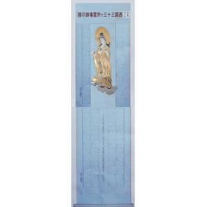 屏風用朱印軸(納経軸)西国三十三ヵ所西陣織・本金|kumano-butu