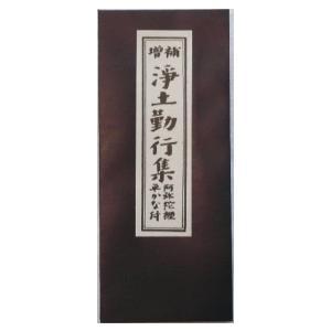 経本 浄土宗勤行集|kumano-butu