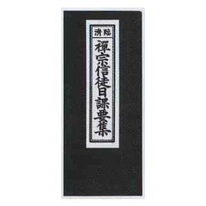 経本 禅宗信徒日課要集|kumano-butu